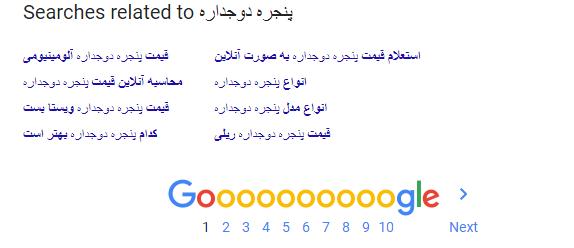 گوگل ساجسشن