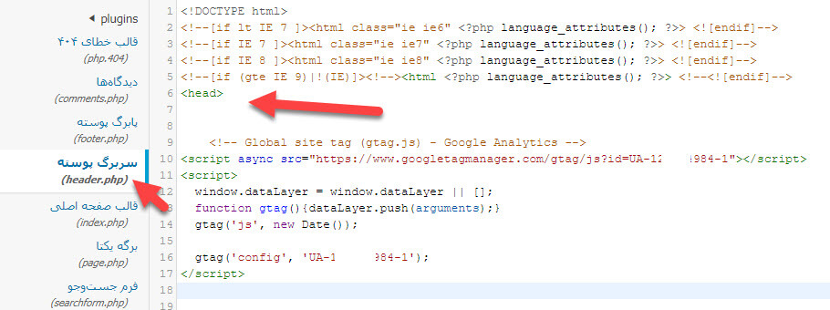کد پیگیری گوگل آنالیتیس