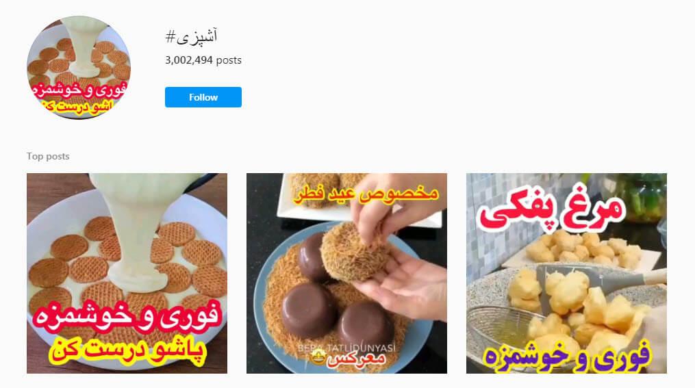 هترین هشتگ های آشپزی در اینستاگرام