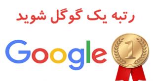 چگونه رتبه یک گوگل را کسب کنیم؟
