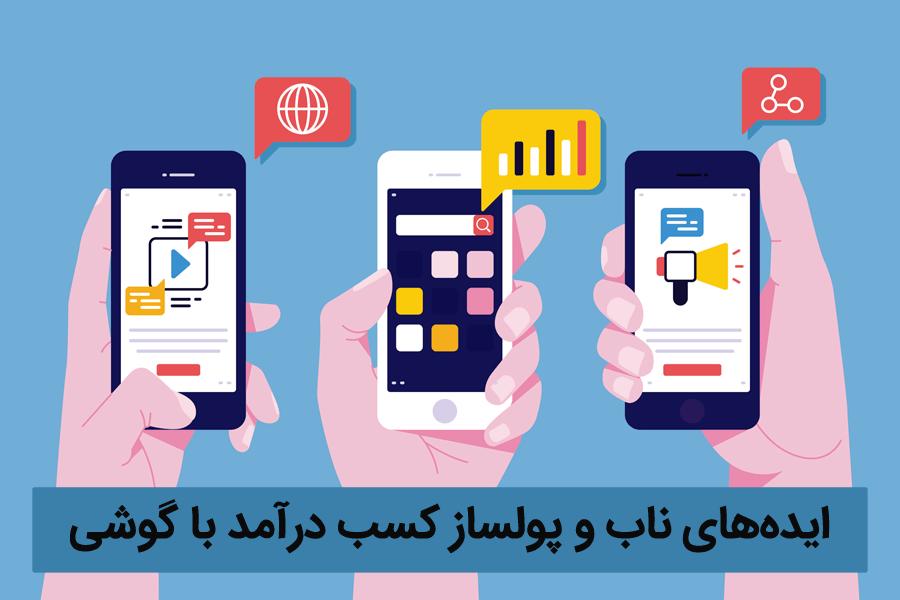 روش های کسب درآمد با موبایل