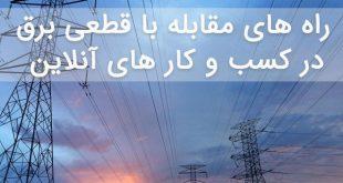 مقابله با قطعی برق در کسب و کارهای اینترنتی
