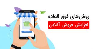 روش های افزایش فروش آنلاین