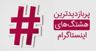 پربازدیدترین هشتگ های فارسی در اینستاگرام