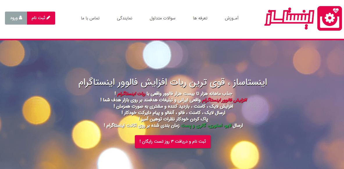 سایت اینستاساز