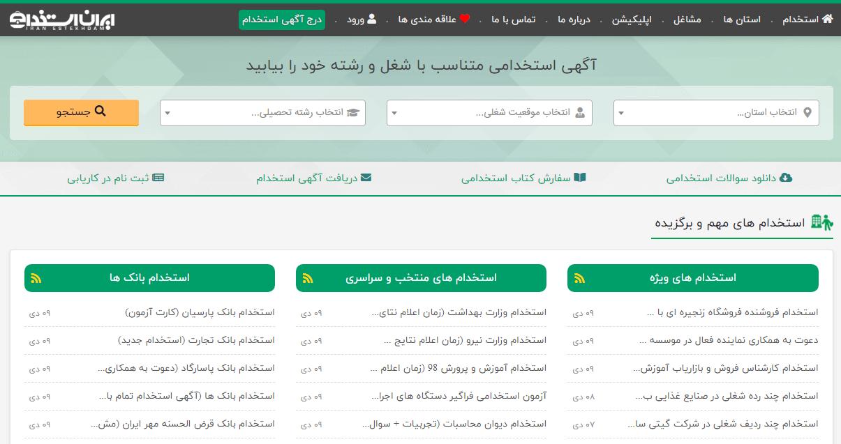 ایران استخدام
