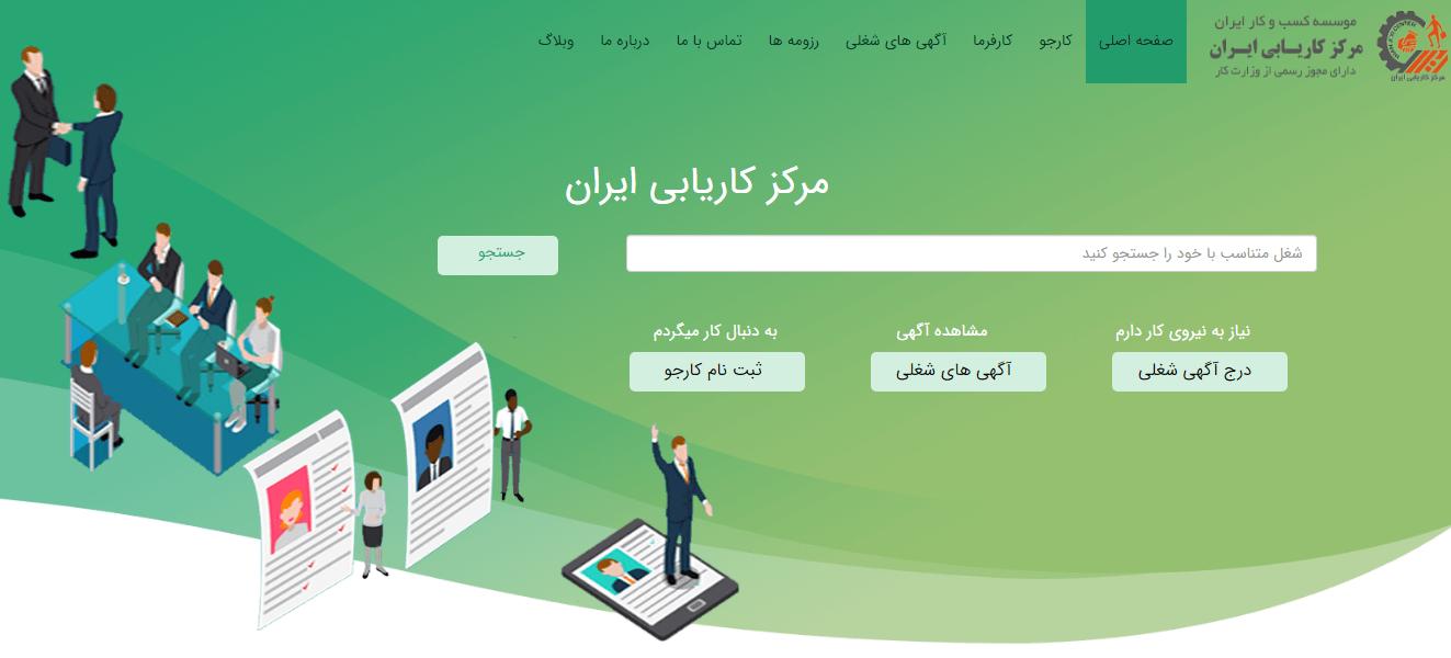 کاریاب ایران