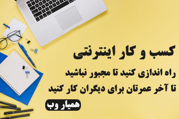 کسب و کار اینترنتی راه اندازی کنید