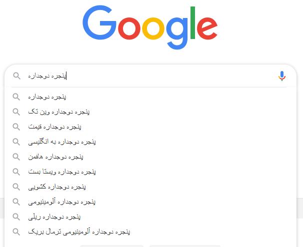 جست و جوی کلمات کلیدی در گوگل