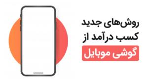 کسب درآمد با گوشی موبایل