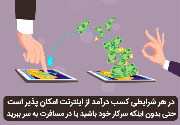 کسب درآمد از اینترنت در هر شرایط