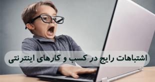 اشتباهات رایج در کسب و کارهای اینترنتی