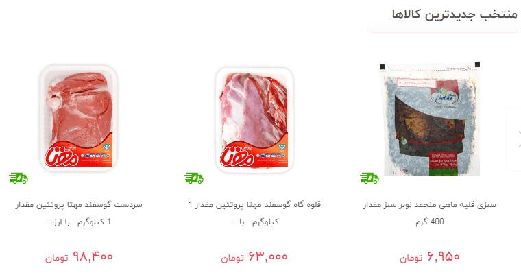 منتخب محصولات سوپرمارکت اینترنتی دیجی کالا