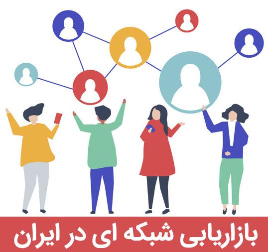 بازاریابی شبکه ای در ایران