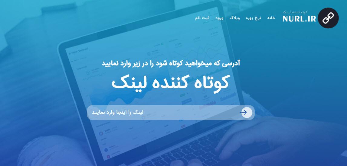 کوتاه کننده لینک ان یو آر ال
