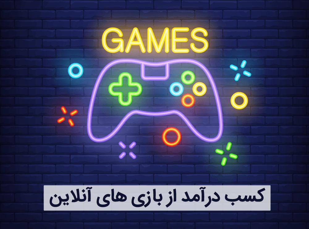 کسب درآمد از بازی های آنلاین