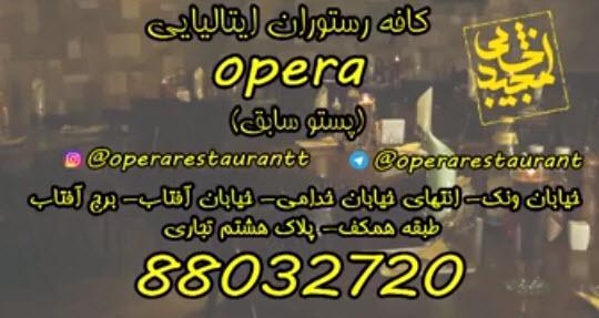 کافه رستوران ایتالیای اپرا