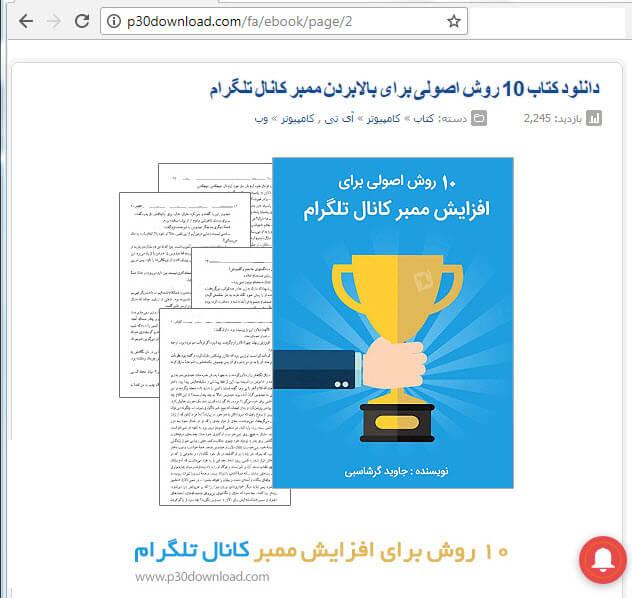 تصویر: http://hamyareweb.co/wp-content/uploads/p30download.jpg?x96612