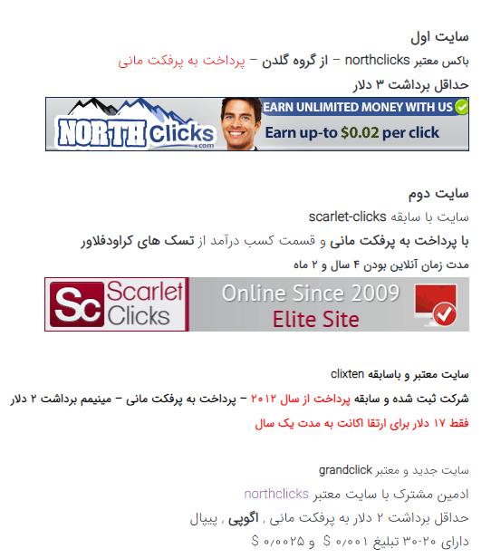 سایت های کلیکی خارجی