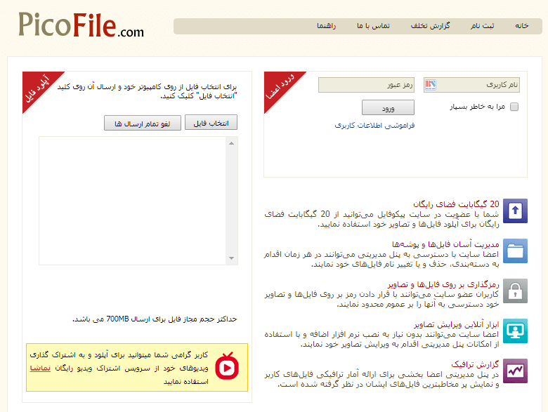 سایت پیکوفایل