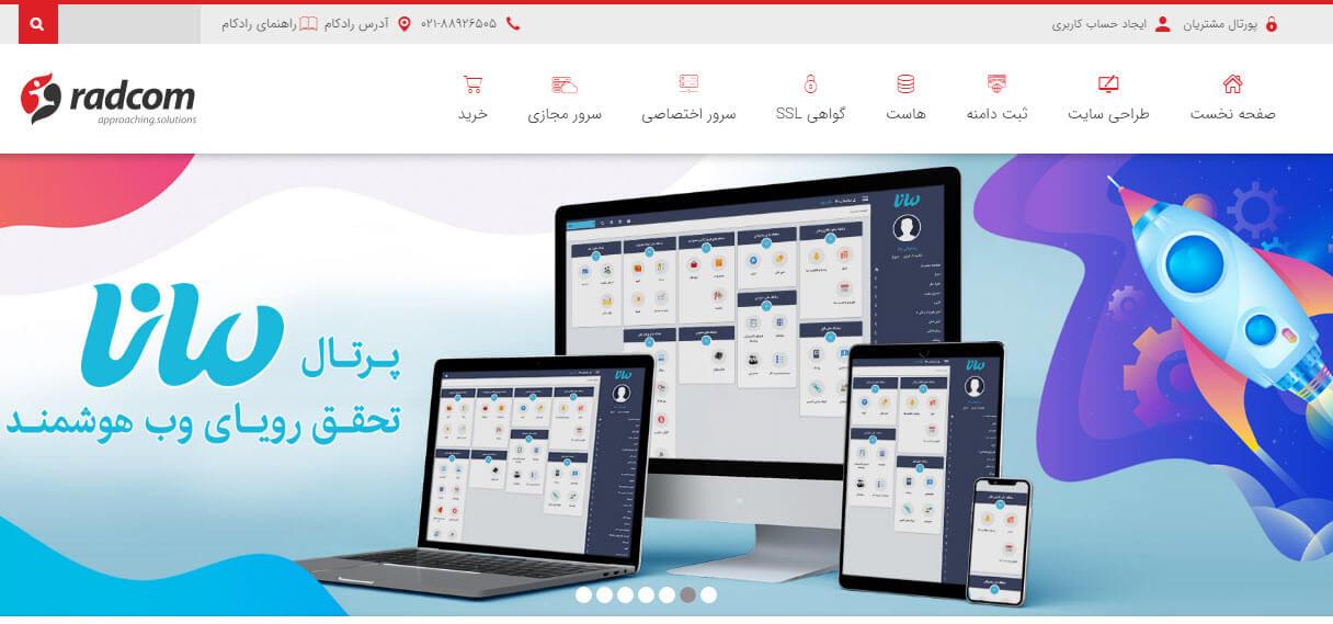 شرکت طراحی سایت رادکام