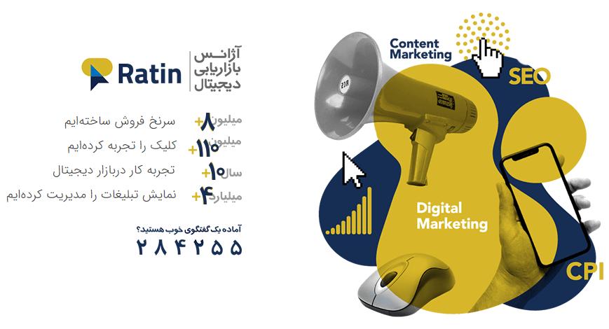 آژانس دیجیتال مارکتینگ راتین