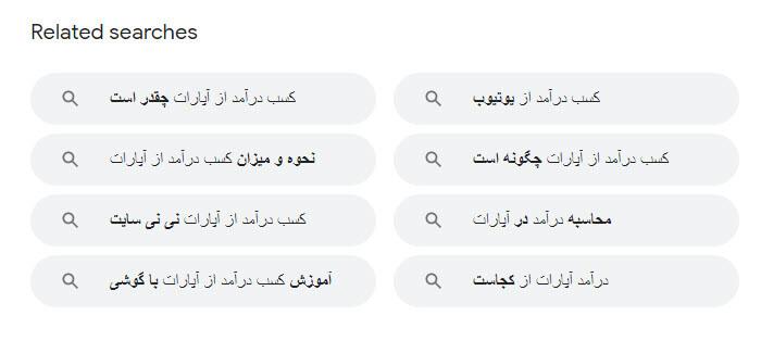 عبارات مرتبط سرچ شده در گوگل