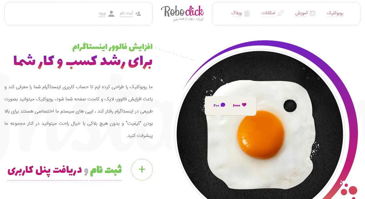 سایت روبوکلیک
