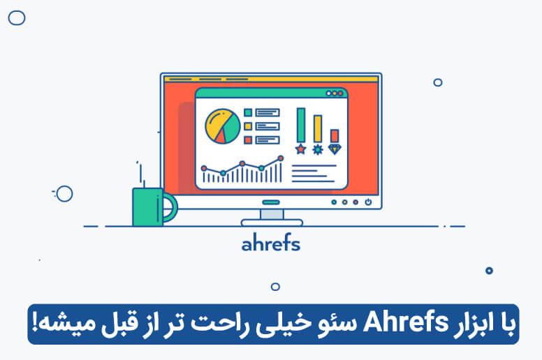 راحتی کار با ahrefs