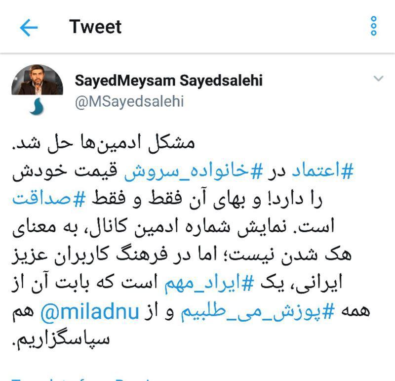 صالحی مدیر عامل پیام رسان سروش