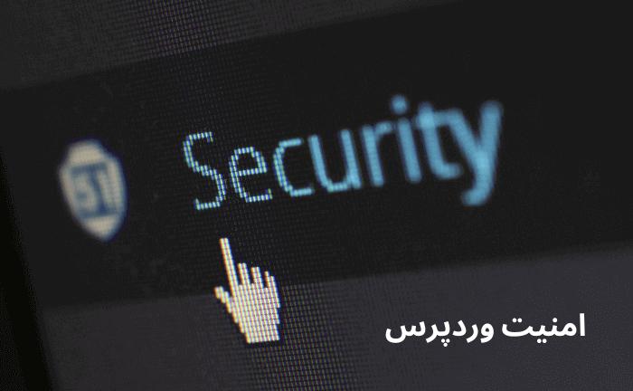 امنیت طراحی سایت با وردپرس