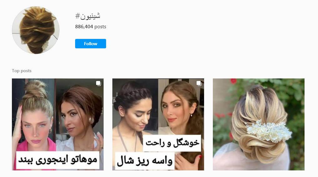پربازدیدترین ترین هشتگ های اینستاگرام آرایشی و زیبایی