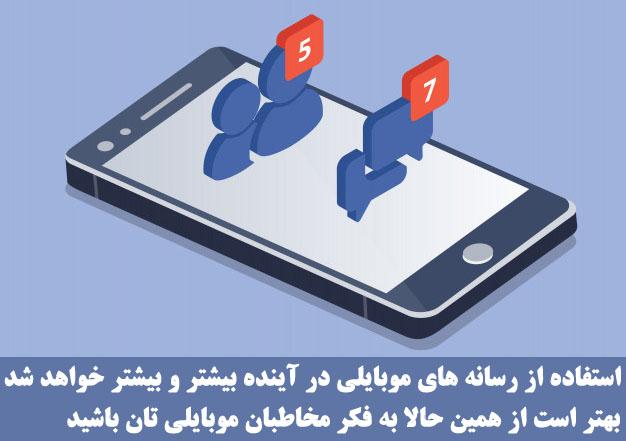 رسانه های اجتماعی موبایلی