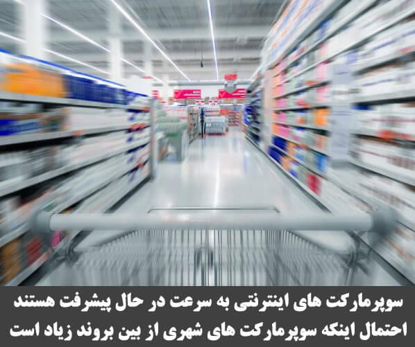 سوپرمارکت های اینترنتی