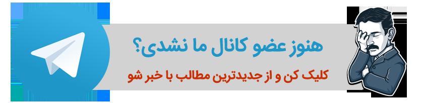 عضویت در کانال تلگرام همیار وب