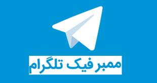 ممبر فیک تلگرام
