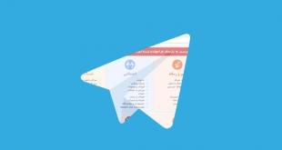 اگر تلگرام فیلتر شود چه کار کنیم؟