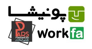 بهترین سایت های فریلنسری ایران