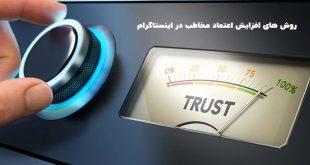افزایش اعتماد مخاطب در اینستاگرام