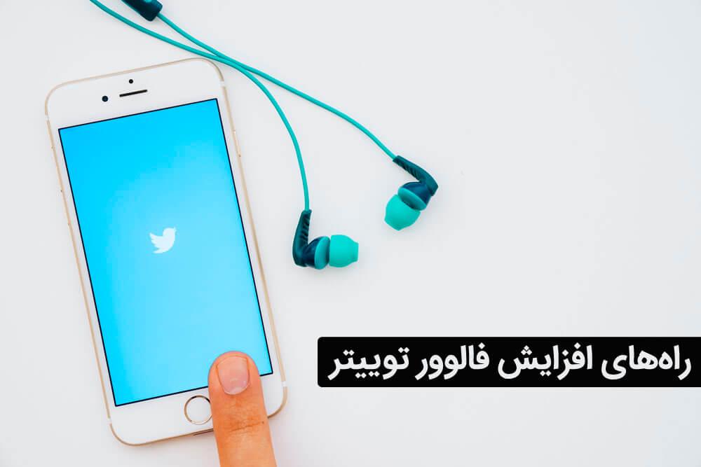 راه های افزایش فالوور توییتر