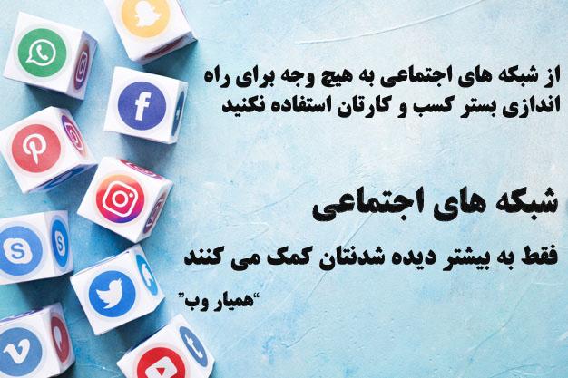 برندسازی در شبکه های اجتماعی