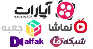 بهترین سایت های اشتراک ویدئوی ایرانی