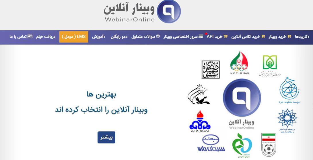 برگزاری وبینار آنلاین