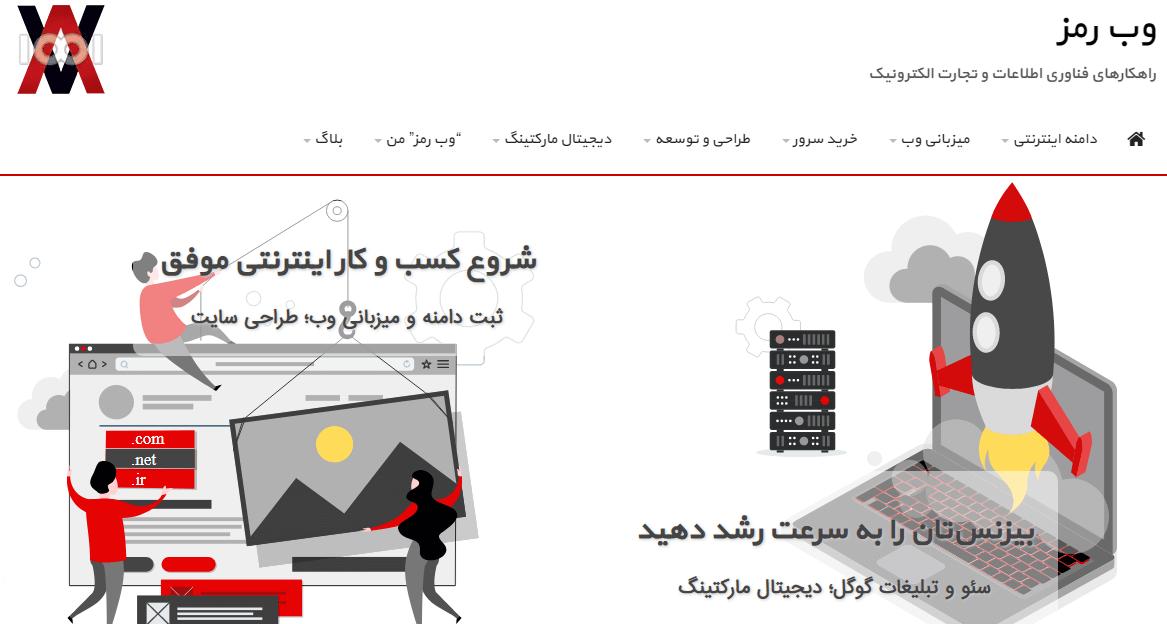 سایت وب رمز