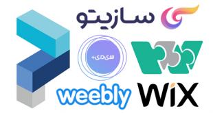 بهترین سایت ساز های ایرانی و خارجی
