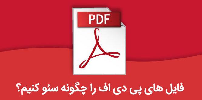 آموزش سئو PDF