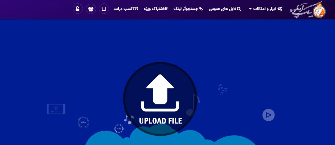 سایت یک آپلود