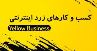 کسب و کارهای زرد اینترنتی