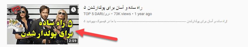 عنوان جذاب در ویدیوهای یوتیوب