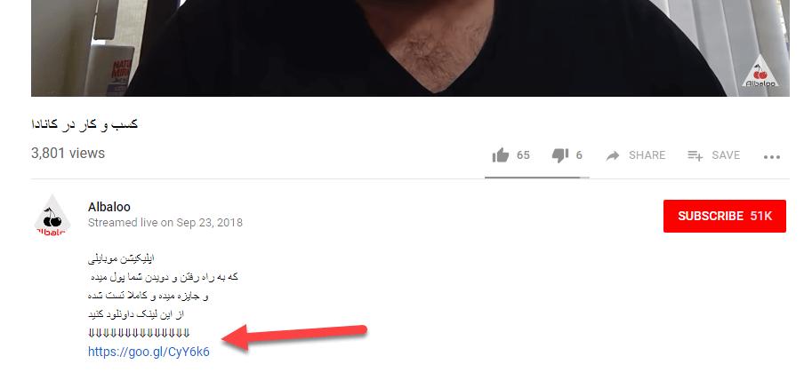 تبلیغ در توضیحات ویدیوهای یوتیوب